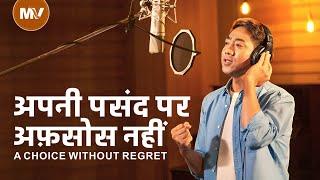 Chinese Christian Song | अपनी पसंद पर अफ़सोस नहीं (Hindi Subtitles)
