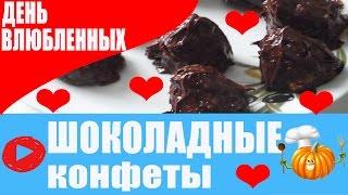 Шоколадные конфеты ко дню СВЯТОГО ВАЛЕНТИНА!