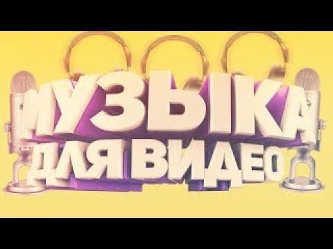 ПЕСНИ НА ЗАДНИЙ ФОН ИЛИ ДЛЯ МОНТАЖА #3