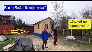 Баня 5х4 с крыльцом, за 10 дней, до первой топки. Строительство рядом с Москвой. Володя со Львом!