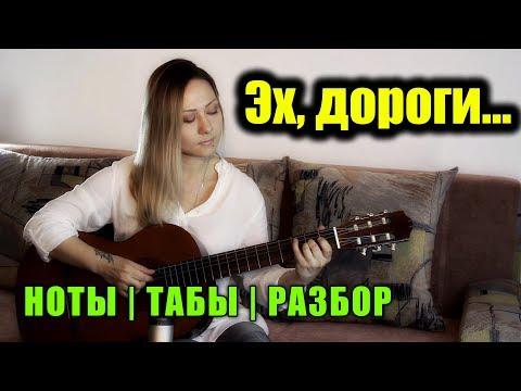 Эх дороги на гитаре видеоурок
