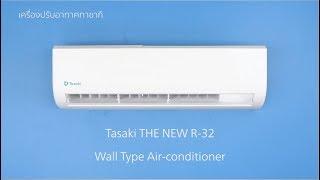 นวัตกรรมใหม่กับเครื่องปรับอากาศที่ถอดล้างง่ายที่สุด จากทาซากิแอร์