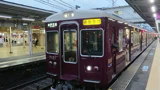 阪急電車 神戸線 7000系 7121F 発車 十三駅