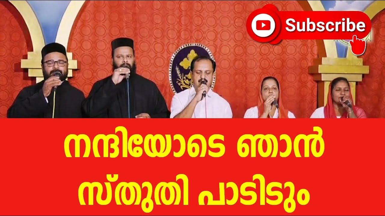 Nandiyode njan sthuthi paadidum | നന്ദിയോടെ ഞാൻ സ്തുതി പാടിടും | Christian Deovotional Song | MGM