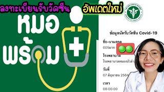 ลงทะเบียนจองฉีดวัคซีนโควิดผ่านแอพหมอพร้อมล่าสุด|Nurse Kids screenshot 1