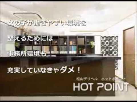 松山デリヘル「ホットポイント」高収入求人ムービー☆彡