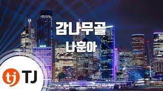 [TJ노래방] 감나무골 - 나훈아(Na, Hoon-A) / TJ Karaoke
