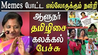tamilisai soundararajan the governor of  telangana thanks the memes creators tamil news