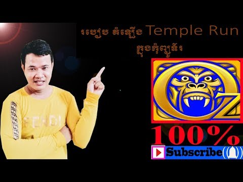 How To Download Temple Run 2 For Pc ,របៀប តំឡើង Temple Run ក្នុងកុំព្យូទ័រ