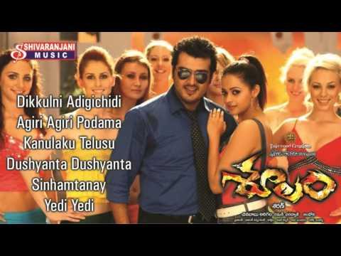 Soolam Telugu Movie Jukebox || Ajith,Bhavana, Sameera reddy - Shivaranjani Music