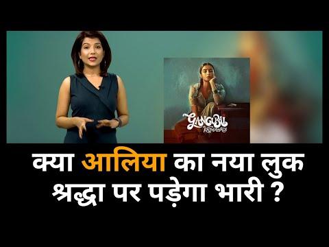 क्या Alia Bhatt का नया लुक Shraddha Kapoor पर पड़ेगा भारी?
