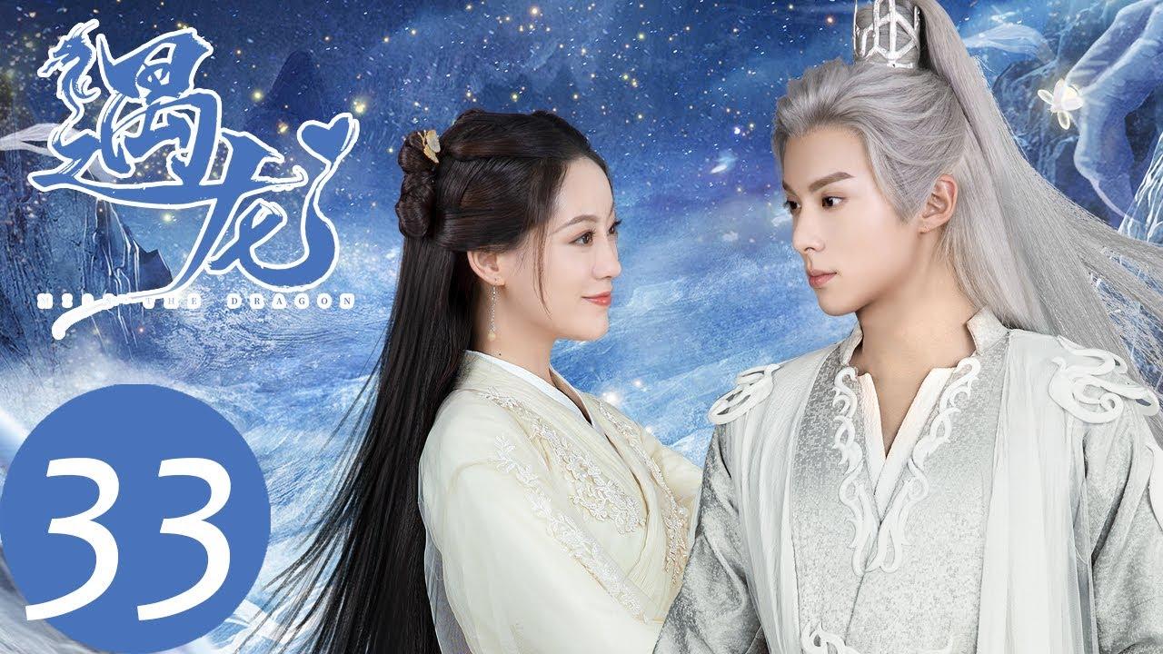 Download ENG SUB【遇龙 Miss The Dragon】EP33 雪阡寻与青青忆起千年往事(王鹤棣、祝绪丹)