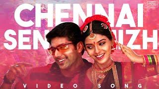 Chennai Senthamizh - M. Kumaran Son of Mahalakshmi    Jayam Ravi, Asin   Srikanth Deva   #ThinkTapes