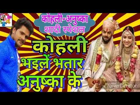 अनुष्का तहरे ला इंडिया गइल हार भतार ताहर कोहली बारे  #virat Anuska Marrige Video Bhojpuri@