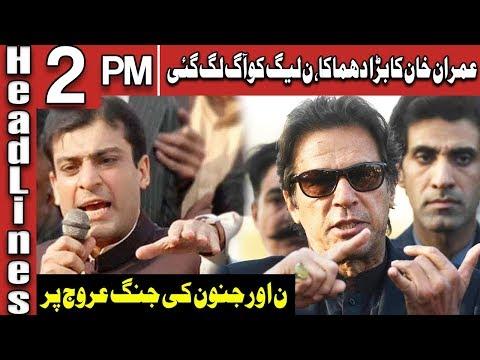 Imran Khan Take Big Step Against PMLN | Headlines 2 PM | 19 October 2018 | AbbTakk