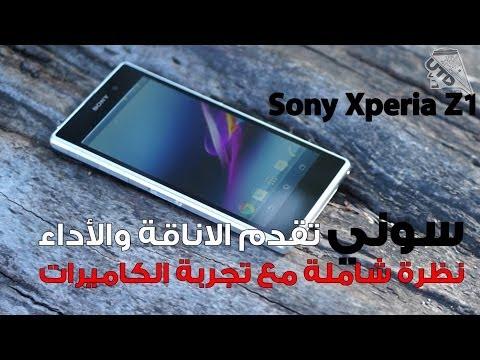 📱 سوني إكسبيريا زي 1 نظرة شاملة وتجربة الكاميرات Sony Xperia Z1