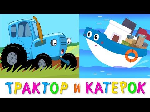 Синий трактор и Катерок - Аудио сказка с картинками для детей малышей