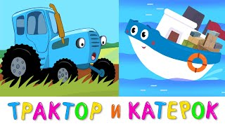 Синій трактор і Катерок - Аудіо казка з картинками для дітей малюків