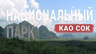 Национальный парк Као Сок | ТОП достопримечательность Таиланда | National Park Khao Sok