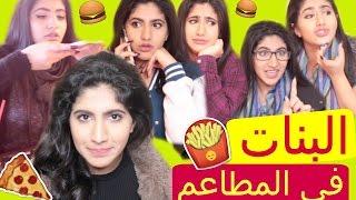 أنواع البنات في المطاعم  | Types of Girls at Restaurants