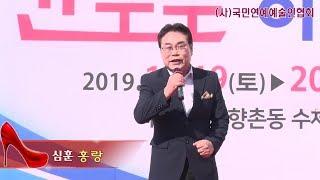가수심훈,홍랑,(사)국민연예예술인협회,제6회 향촌동 수…