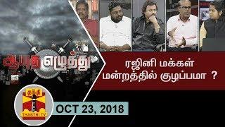 (23/10/2018)Ayutha Ezhuthu : Confusion in Rajini Makkal Mandram..? | Thanthi TV
