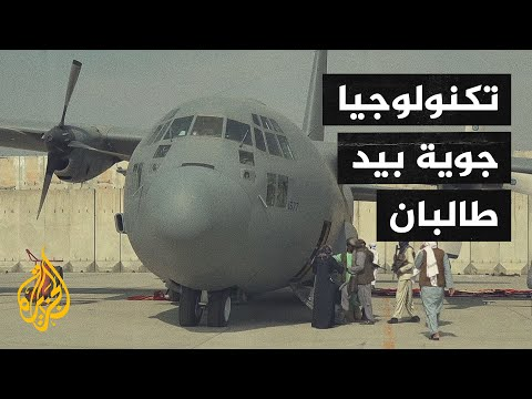 حركة طالبان استولت على طائرات مقاتلة وطائرات مسيرة أمريكية الصنع