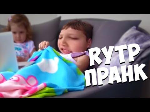 Мистер Макс пранк над ПАПОЙ | RYTP