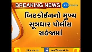 Main Accused of Bitcoin Scam Divyesh Darji arrested by Police from Delhi Airport : ZEE 24 KALAK