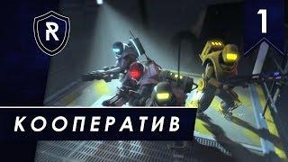 Команда А - кооп в Alien Swarm: Reactive Drop