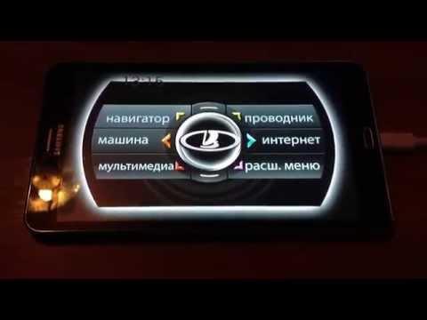 настройка планшета Android под CarPC