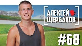 Алексей Щербаков - Instagram, жирные и работа в метро