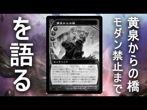 【開封大好き】モダン禁止カード『黄泉からの橋』を語る【MTG】