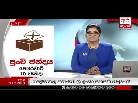 Ada Derana Prime Time News Bulletin 06.55 pm - 2017.12.18