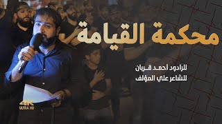 4K أحمد قربان | محكمة القيامة | موكب عزاء مأتم الحاج عباس