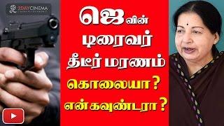 Was Jayalalitha's driver encountered ? - 2DAYCINEMA.COM