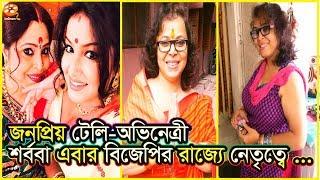 জনপ্রিয় টেলি-অভিনেত্রী এবার বিজেপির রাজ্য নেতৃত্বে | Sarbori Mukherjee Life Story | Channel IceCream