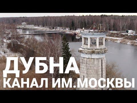 Дубна. Канал им. Москвы