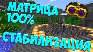 LetsPlay #64 ► Матрица 100% стабилизация ► Как??? ► DivineRPG