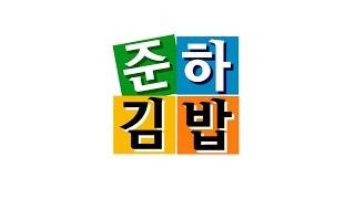 [준하김밥] 디테일 버전!!