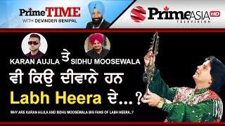 Prime TIme || Why Karan Aujla and Sidhu Moosewala Big Fans Of Labh Heera..?