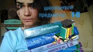 Мои школьные предметы / УЧЕБНИКИ ЗА 10 КЛАСС (6 учебников литературы)