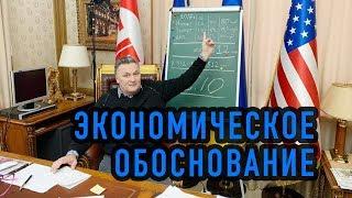 Экономическое обоснование 5.10. НДС
