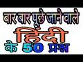 UP TET HINDI : 50 IMPORTANT QUESTIONS