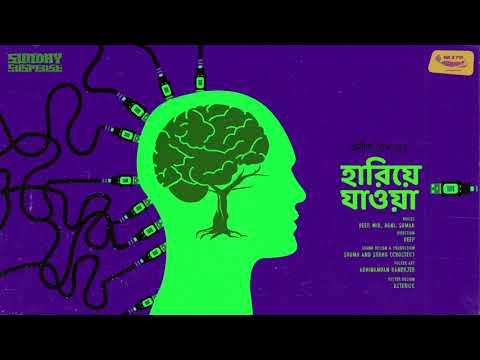 #sundaysuspense-|-hariye-jawa-|-anish-deb-|-mirchi-bangla