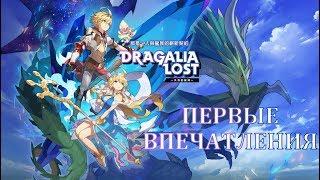 Что такое Dragalia Lost? Подробный обзор игры.
