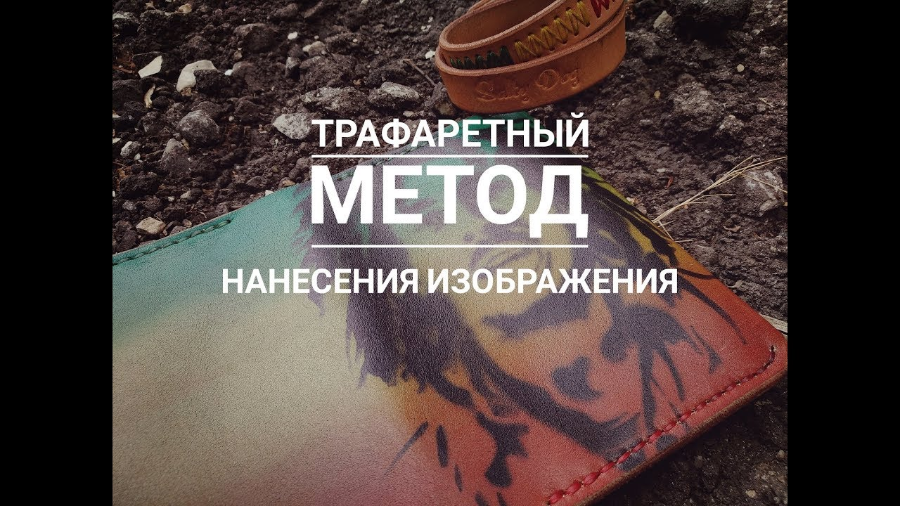 Трафаретный метод нанесения изображения своими руками. DIY leather hand made