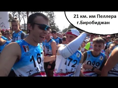 ПОЛУМАРАФОН им. Пеллера г. Биробиджан 2018