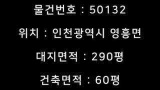 인천 영흥도 수영장있는 고급 주택, 별장 급매, 펜션하…