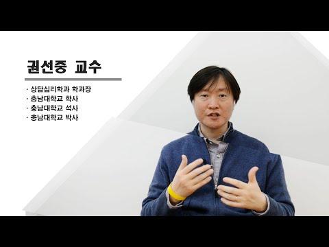 상담심리학과 학과장 인터뷰(권선중교수)